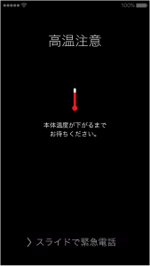 temperature_cool_down[1]