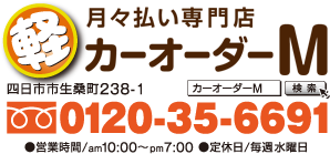 軽ショップM(カーオーダーM)